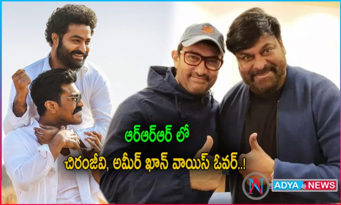 Chiranjeevi, Aamir Khan to lend voice over for SS Rajamouli's RRR?