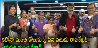 Hero Rajasekhar Recovered from COVID and Discharge from Hospital