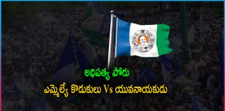 Guntur YSRCP Internal Politics : MLA Sons Vs Young leader