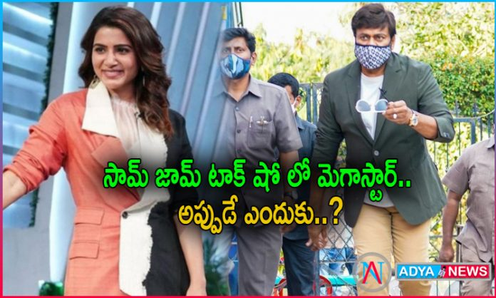 Megastar Chiranjeevi at Samantha Talk Show