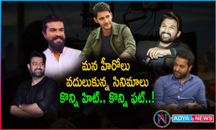Tollywood Star Heroes Rejected Movies