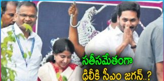 AP CM YS Jagan Delhi tour With his wife Bharathi and meets PM Narendra Modi