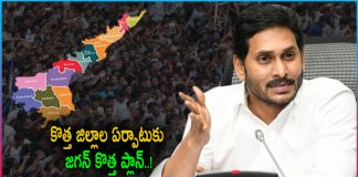 YS Jagan New Plan for New Districts formation