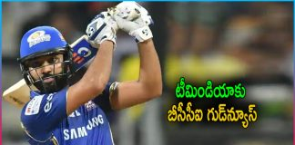 BCCI Good News For Team India Rohit Sharma Will Join The Team