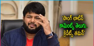SS Thaman Trolled For Copying Krack Movie Song