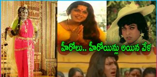Tollywood Male Actors in Female Getup
