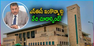 AP High Court Crucial Comments Over SEC House Motion Petition