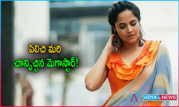 Anchor Anasuya Bharadwaj To Get Chance In Superstar Mammootty Movie