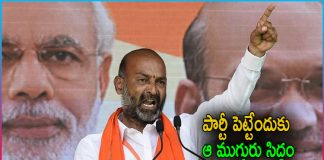BJP MP Bandi Sanjay Sensational comments On TRS