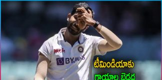 Jasprit Bumrah Ruled Out From 4th Test India vs Australia