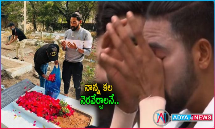 Mohammed Siraj Emotional Words After Reached Hyderabad