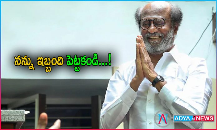 Rajinikanth Appeal To Fans Say He Cant Enter Into Politics