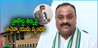 TDP Acham Naidu Reaction On High Court Decision