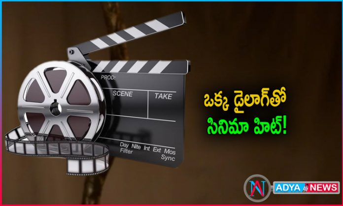 Tollywood Hit Movies With One Dialogue
