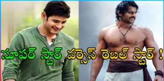 Mahesh Babu approached to play Ram.. super star v rebel star