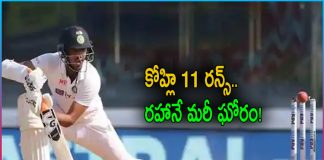 India vs England Team India Scored 257 Loss Of 6 Wickets Day 3