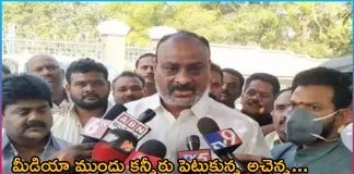 atchannaidu released from jail on bail got emotional