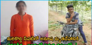 Degree Student Killed His Classmate in Guntur Narasaraopet