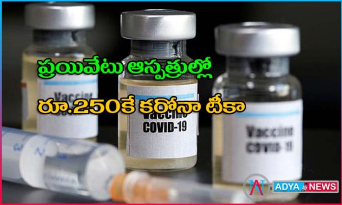corona vaccine price capped at 250 in private hospital
