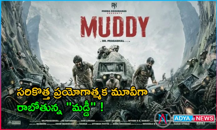Muddy is coming as the newest experimental movie