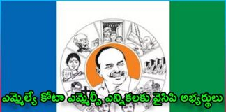 These are the YCP candidates for the MLA quota MLC elections