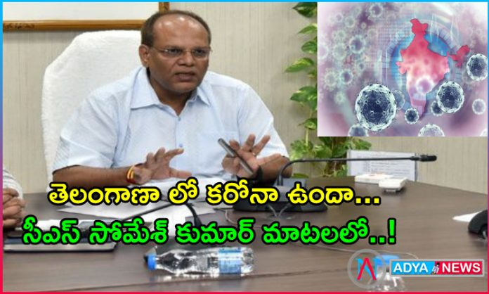 Is there a corona in Telangana In the words of CS Somesh Kumar