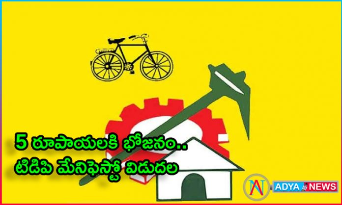 Lunch for 5 rupees TDP manifesto released