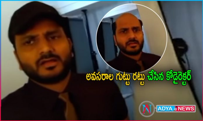 Avasarala Srinivas Real Face Revealed by Co Director Mahesh