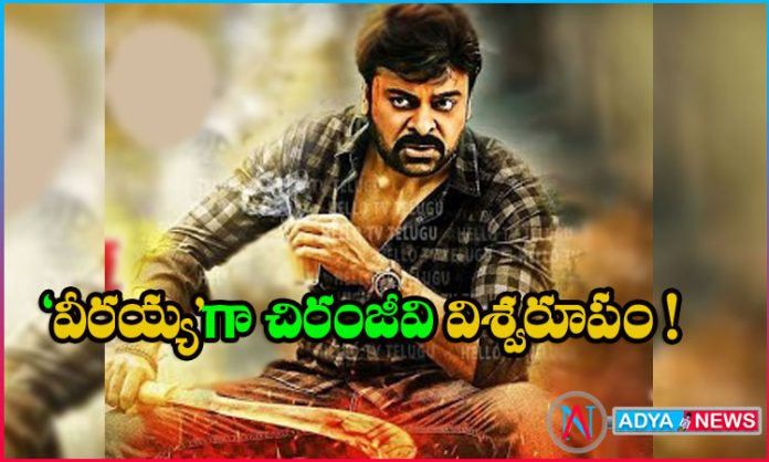 Title confirmed for Chiranjeevi new movie