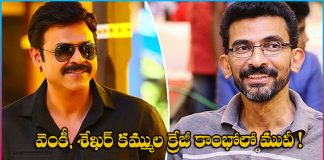 Venkatesh Next Movie With Sekhar Kammula