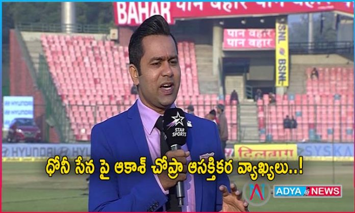 Akash Chopra Interesting comments on Dhoni's team
