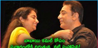 actress suhasini will campaign for kamal haasan party