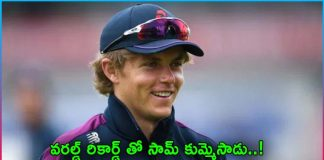 Sam Curran with world record