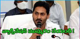CM Jagan directs state officials speed up corona vaccination