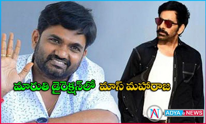 Maruthi New Project With Raviteja