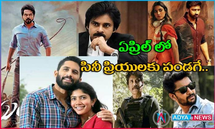 Telugu Upcoming Movies April