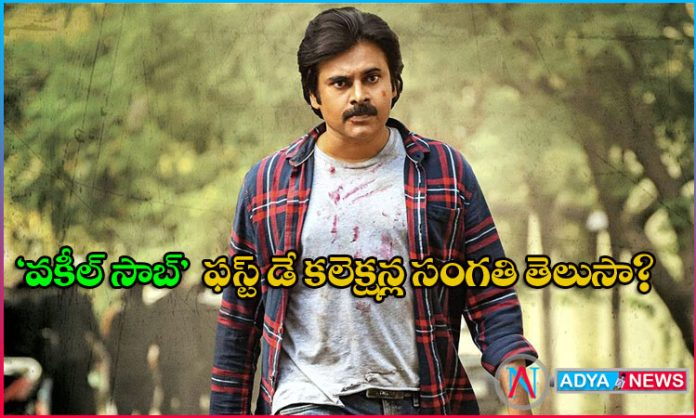 Vakeel Saab First Day Collections