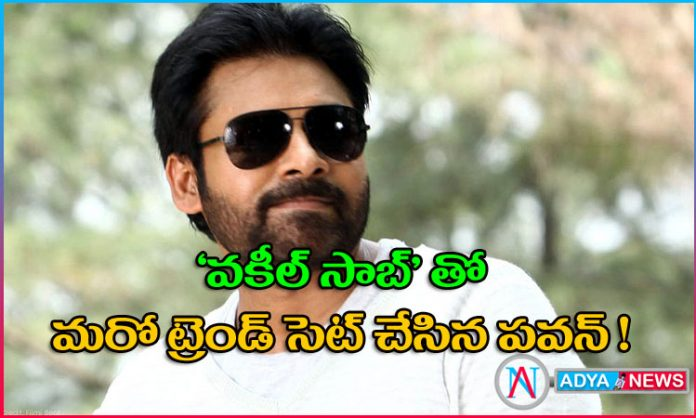 Vakeel Saab Pre-Release Event_All Time Record In Views