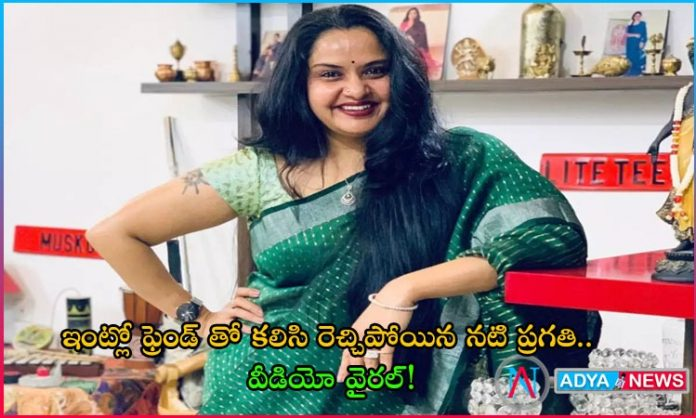 actress pragathi and her friend latest dance video viral on social media