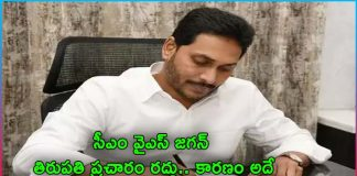 ap cm ys jagan mohan reddy wrote a letter to tirupati people and cancel public meeting
