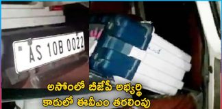 evm found in bjp candidates car repoll ordered