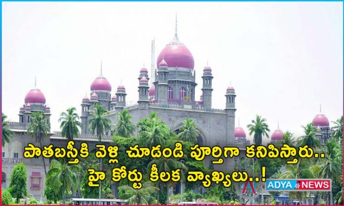 Go to the old town and see the full look High Court Key Comments