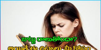 how to cure hair fall naturally