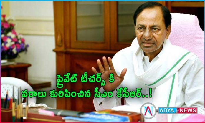 CM KCR gifts to private teachers
