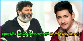 mahesh babus next with trivikram srinivas