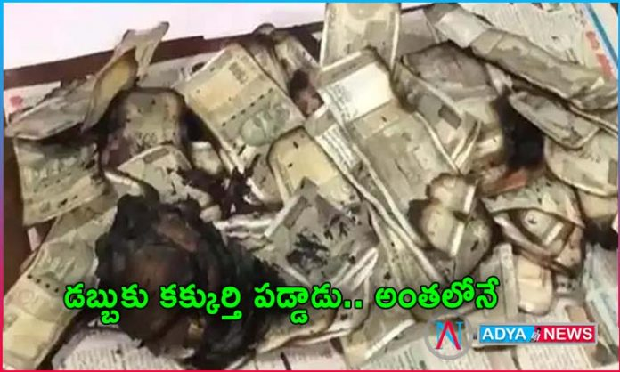 man fires five lakhs rupees of notes in kalwakurthy