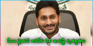 film industry thanks CM Jagan