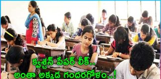 Polytechnic examinations in Polytechnic College question paper leaked