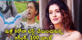 Payal Rajput again tests her corona test