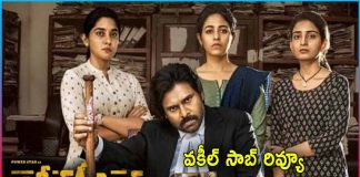 vakeel saab movie telugu review